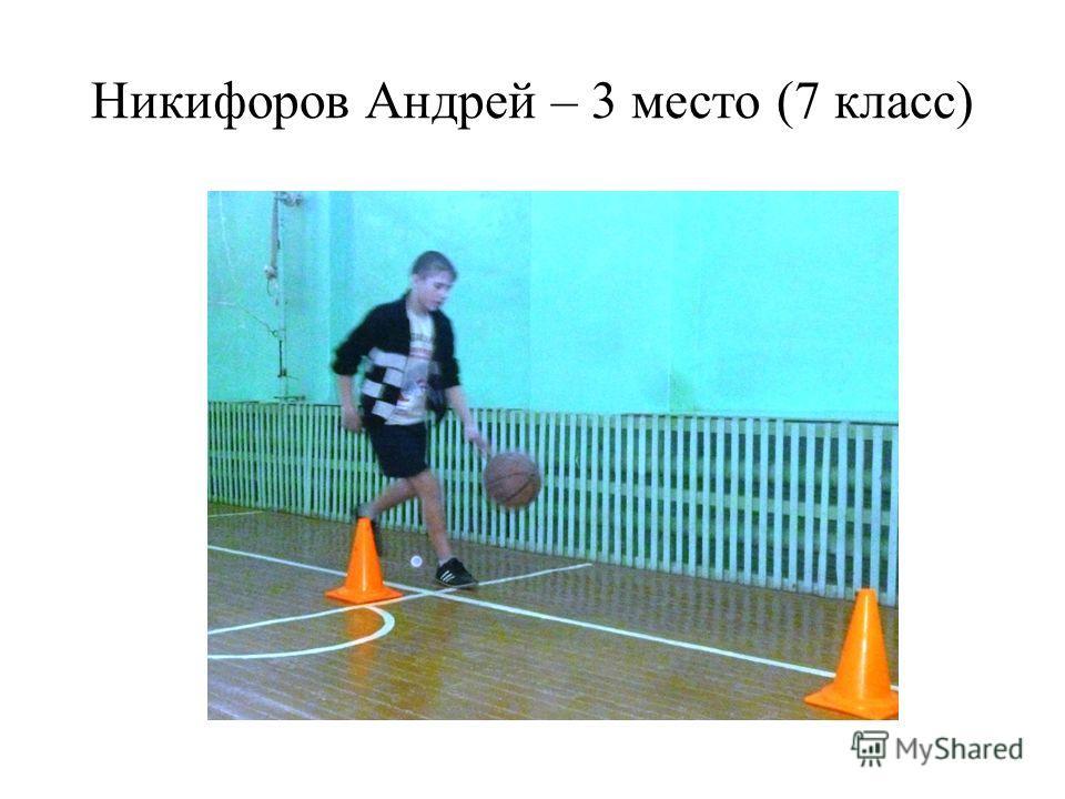 Никифоров Андрей – 3 место (7 класс)