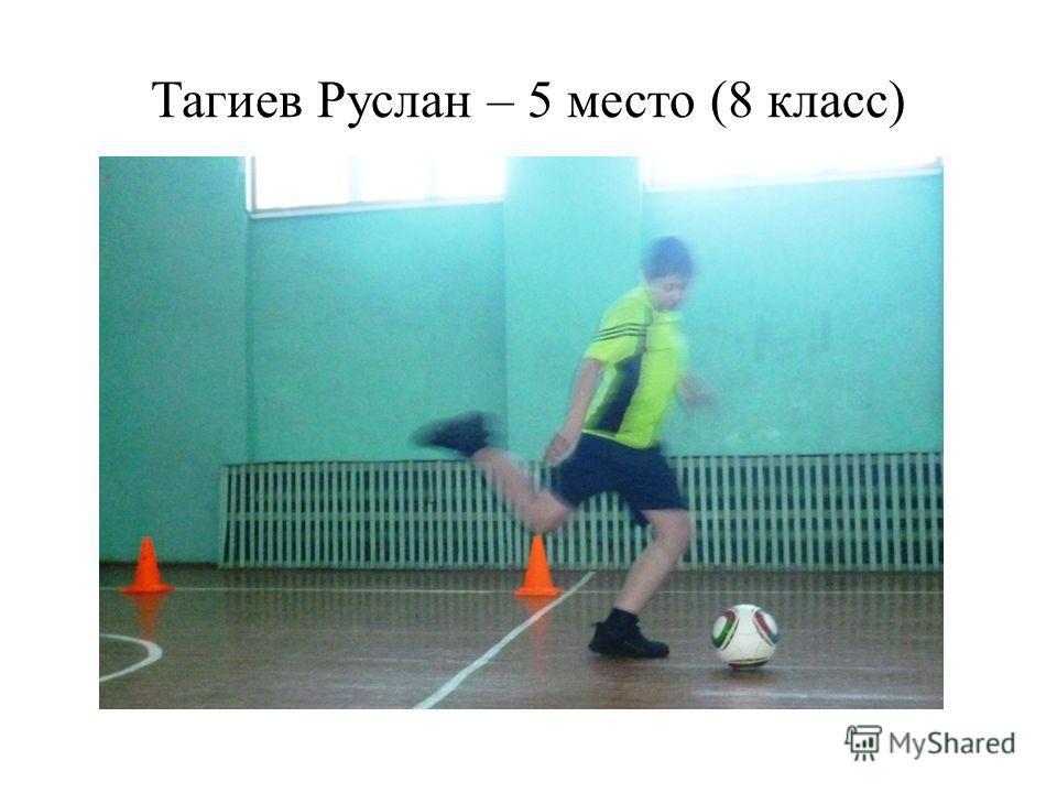 Тагиев Руслан – 5 место (8 класс)