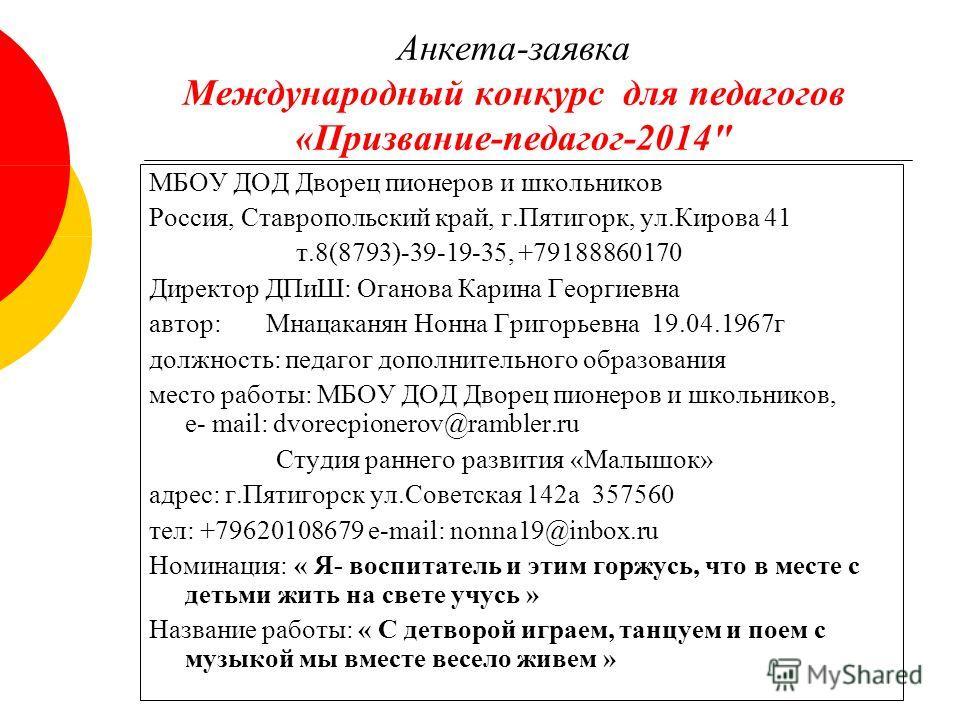 Анкета-заявка Международный конкурс для педагогов «Призвание-педагог-2014