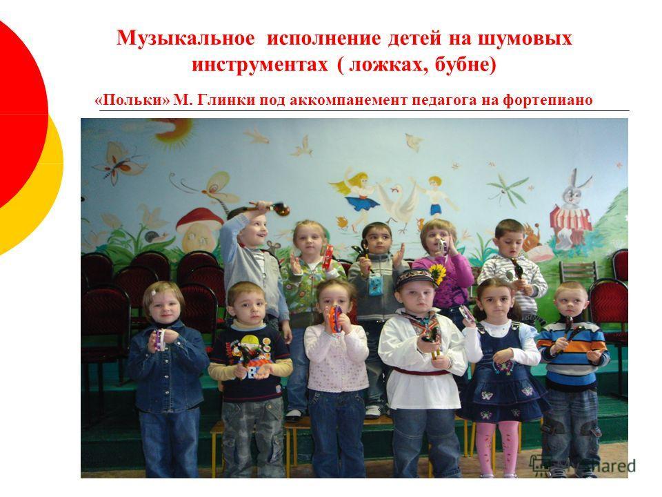Музыкальное исполнение детей на шумовых инструментах ( ложках, бубне) «Польки» М. Глинки под аккомпанемент педагога на фортепиано