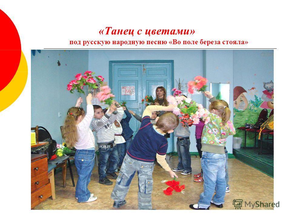 «Танец с цветами» под русскую народную песню «Во поле береза стояла»