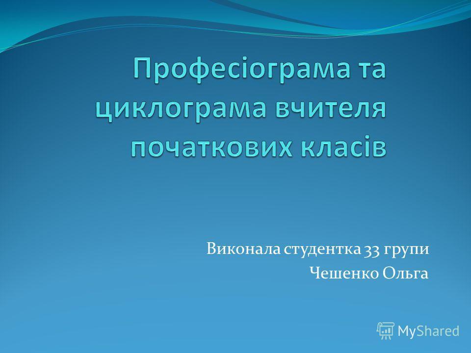 Виконала студентка 33 групи Чешенко Ольга