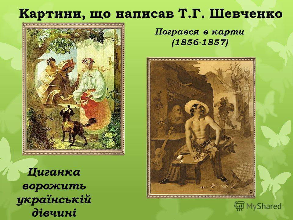 Циганка ворожить українській дівчині Картини, що написав Т.Г. Шевченко Погрався в карти (1856-1857)
