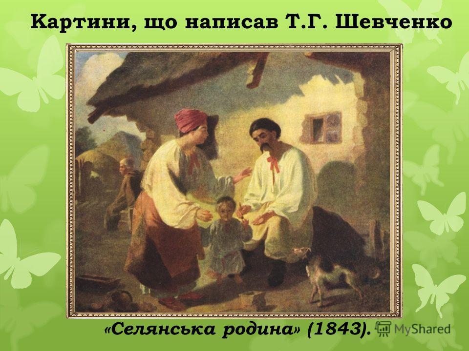 «Селянська родина» (1843). Картини, що написав Т.Г. Шевченко