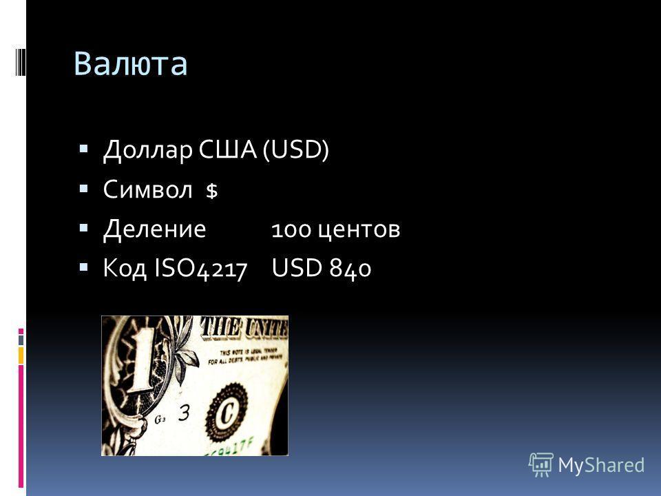 Валюта Доллар США (USD) Символ$ Деление100 центов Код ISO4217USD 840