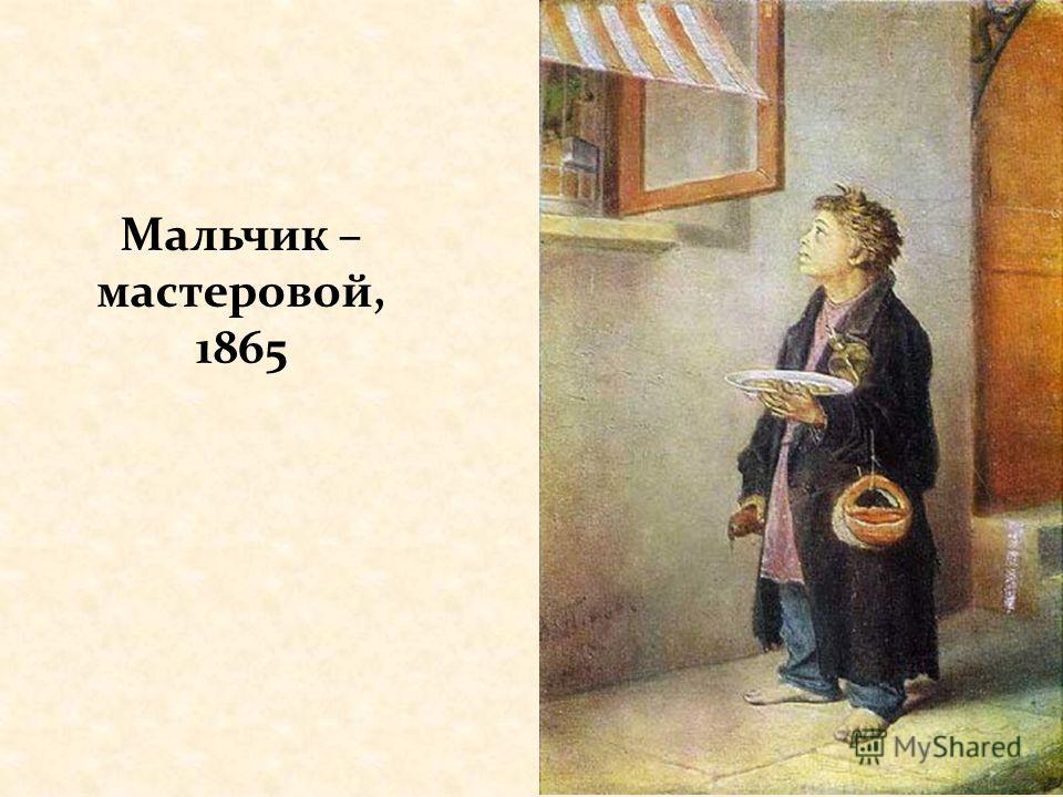 Мальчик – мастеровой, 1865