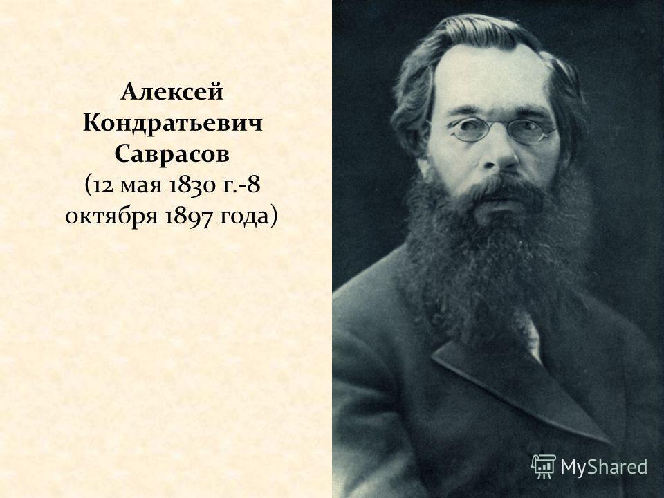 Алексей Кондратьевич Саврасов (12 мая 1830 г.-8 октября 1897 года)