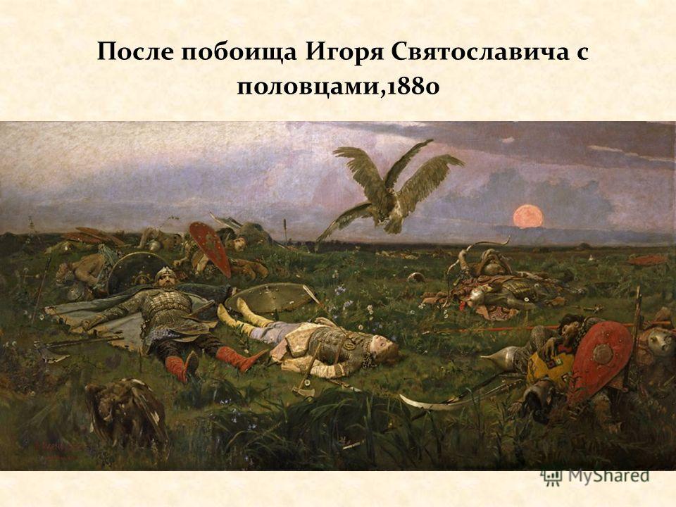 После побоища Игоря Святославича с половцами,1880