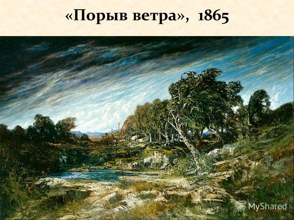 «Порыв ветра», 1865