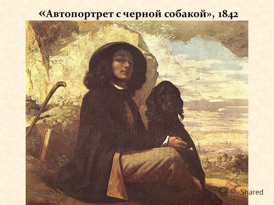 « Автопортрет с черной собакой», 1842
