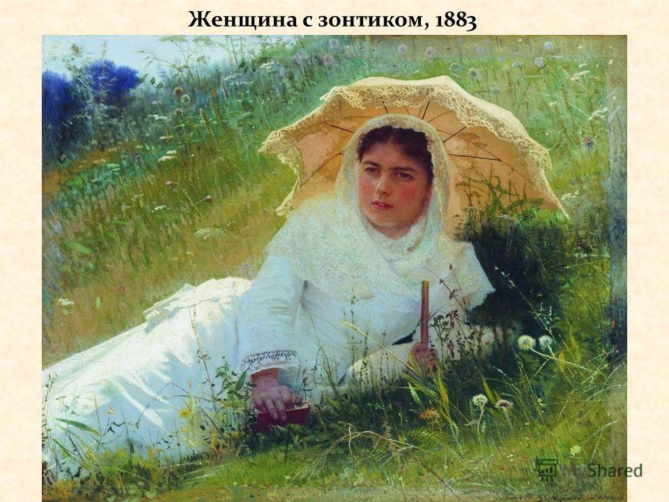 Женщина с зонтиком, 1883