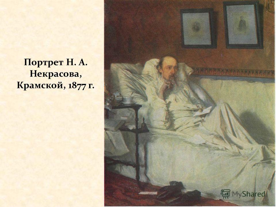 Портрет Н. А. Некрасова, Крамской, 1877 г.