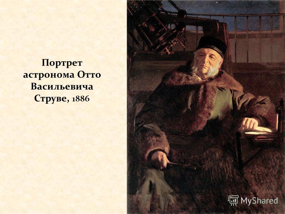 Портрет астронома Отто Васильевича Струве, 1886