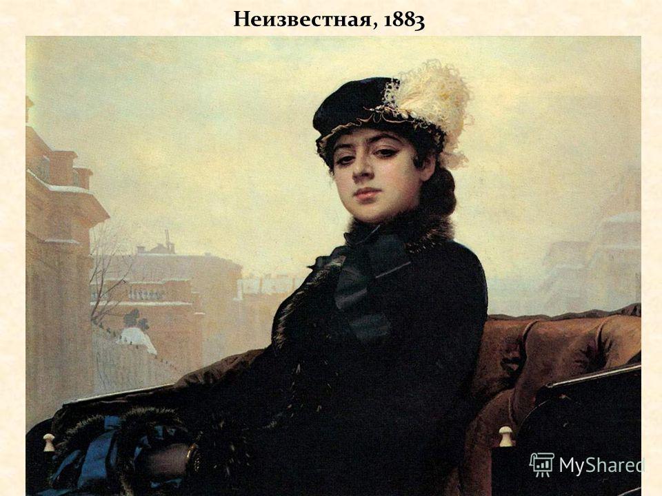 Неизвестная, 1883