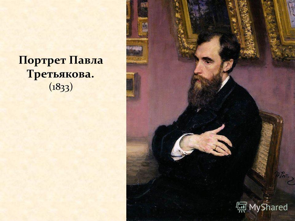 Портрет Павла Третьякова. (1833)