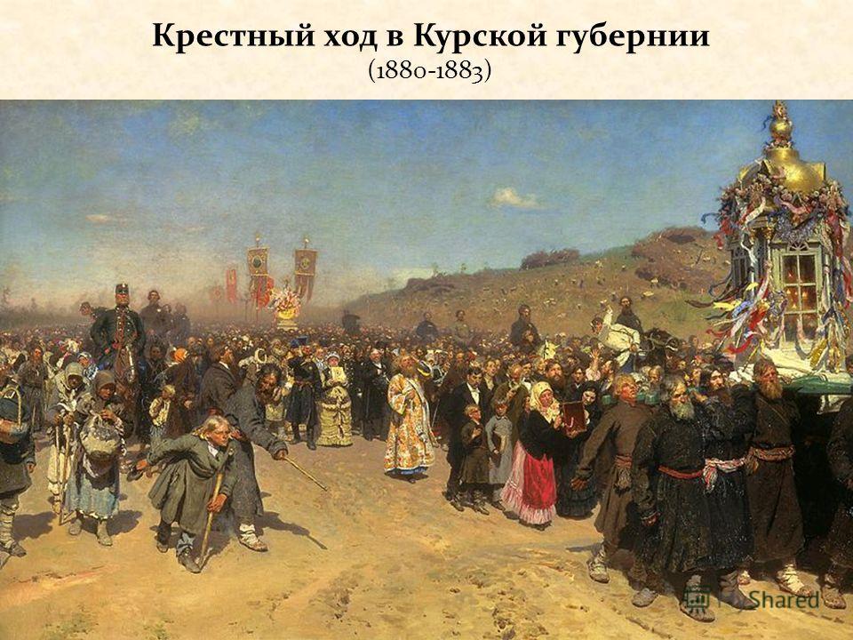 Крестный ход в Курской губернии (1880-1883)