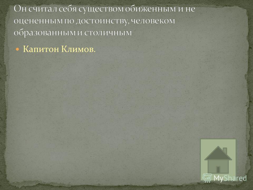 Капитон Климов.