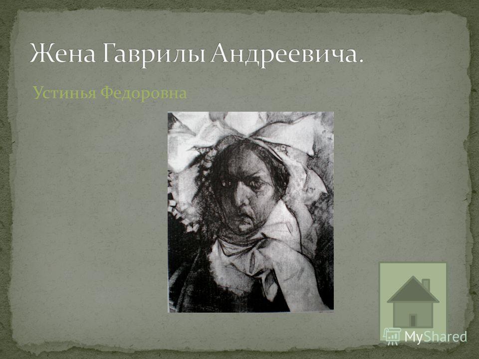 Устинья Федоровна