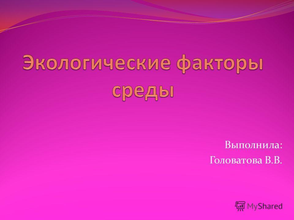 Выполнила: Головатова В.В.