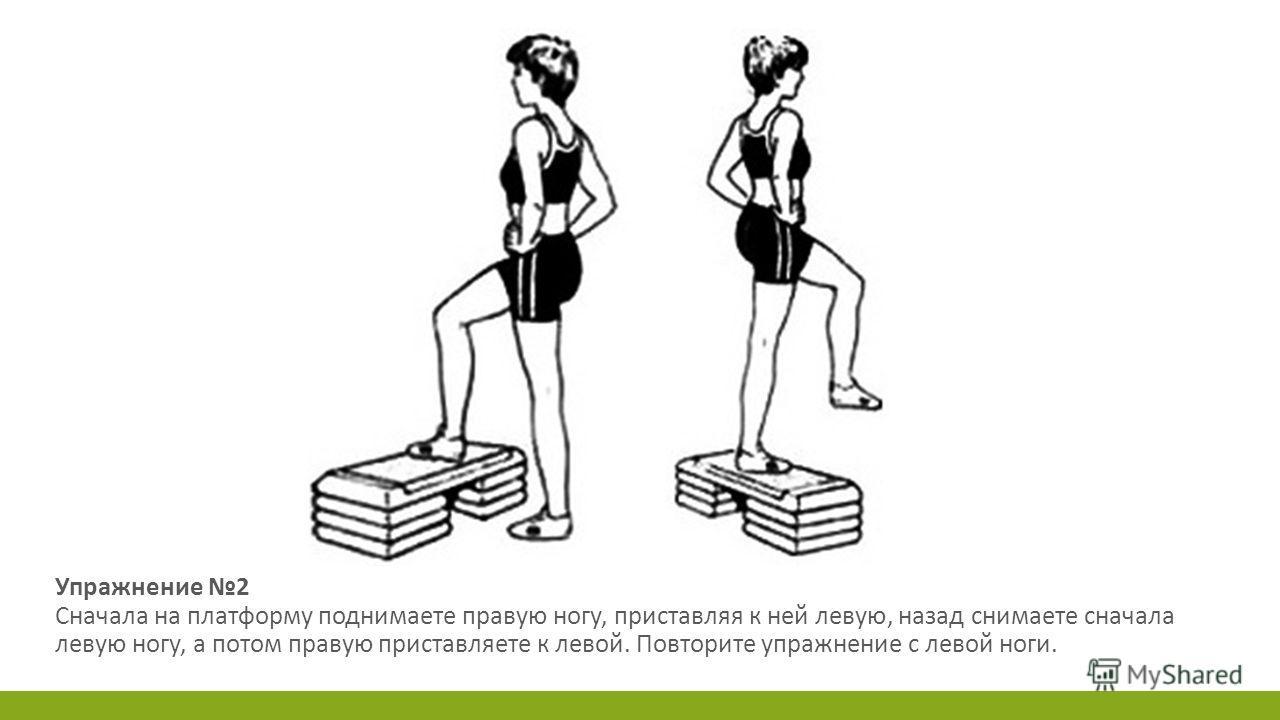 Упражнение 2 Сначала на платформу поднимаете правую ногу, приставляя к ней левую, назад снимаете сначала левую ногу, а потом правую приставляете к левой. Повторите упражнение с левой ноги.