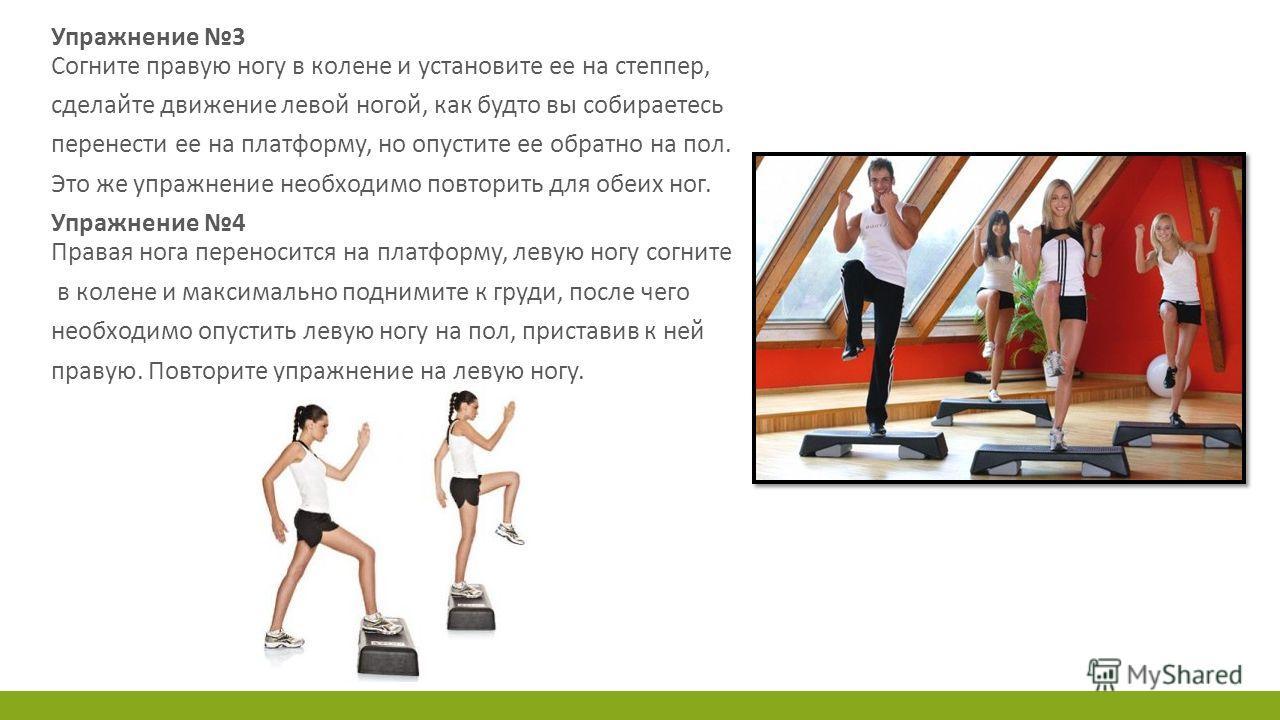 Упражнение 3 Согните правую ногу в колене и установите ее на степпер, сделайте движение левой ногой, как будто вы собираетесь перенести ее на платформу, но опустите ее обратно на пол. Это же упражнение необходимо повторить для обеих ног. Упражнение 4