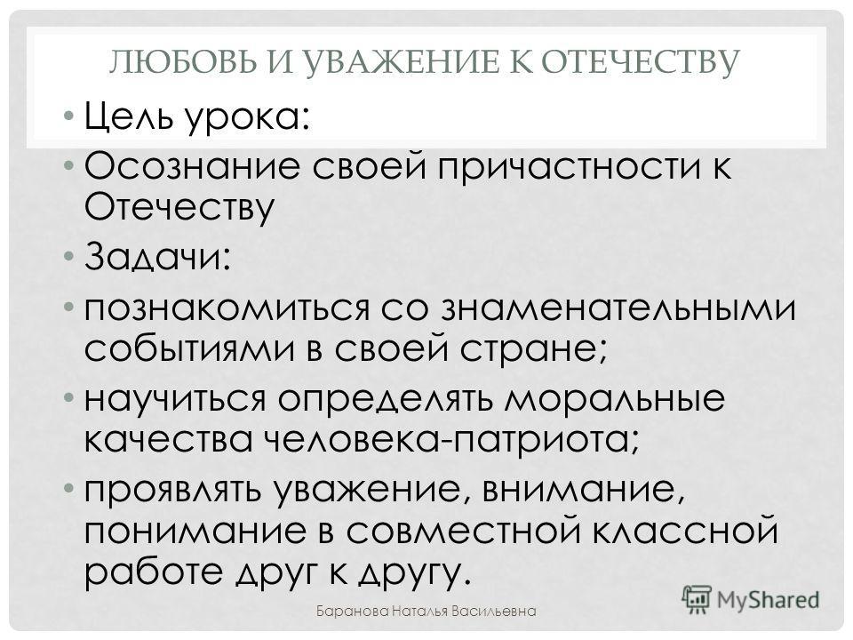ЛЮБОВЬ И УВАЖЕНИЕ К ОТЕЧЕСТВУ Баранова Наталья Васильевна