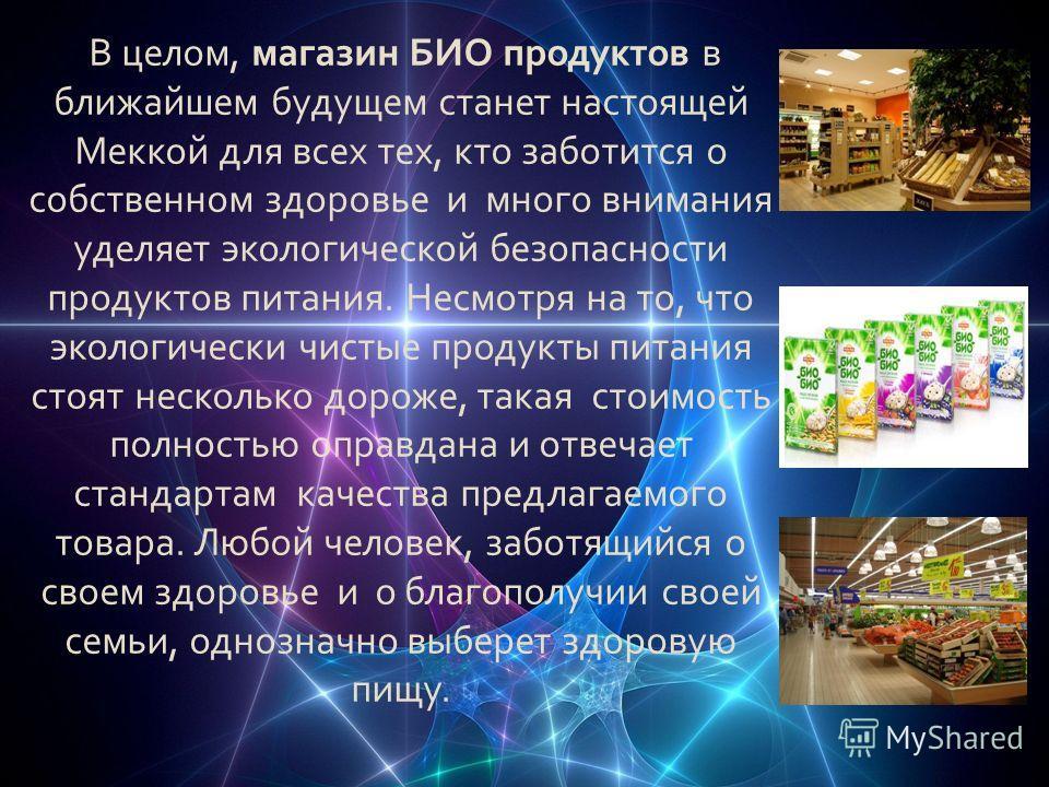 В некоторых городах существуют Bio магазины. Bio продукты используют натуральные красители из сока ягод, фруктов и овощей, природные консерванты, не модифицированную продукцию. Все ингредиенты подвергаются солению, пастеризации, сушке, вакуумной обра