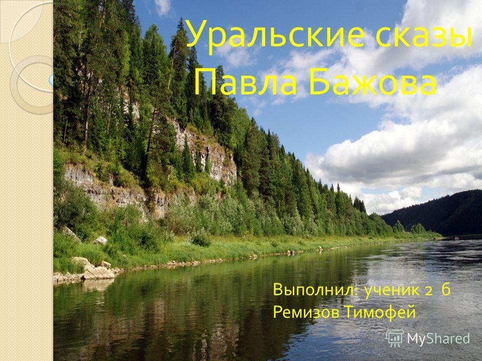 Сказы Бажова Уральские сказы Павла Бажова Выполнил : ученик 2 б Ремизов Тимофей