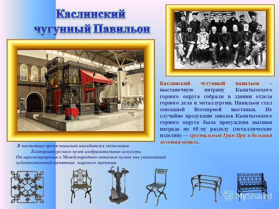 В настоящее время павильон находится в экспозиции Екатеринбургского музея изобразительных искусств. Он зарегистрирован в Международном каталоге музеев как уникальный художественный памятник мирового значения.