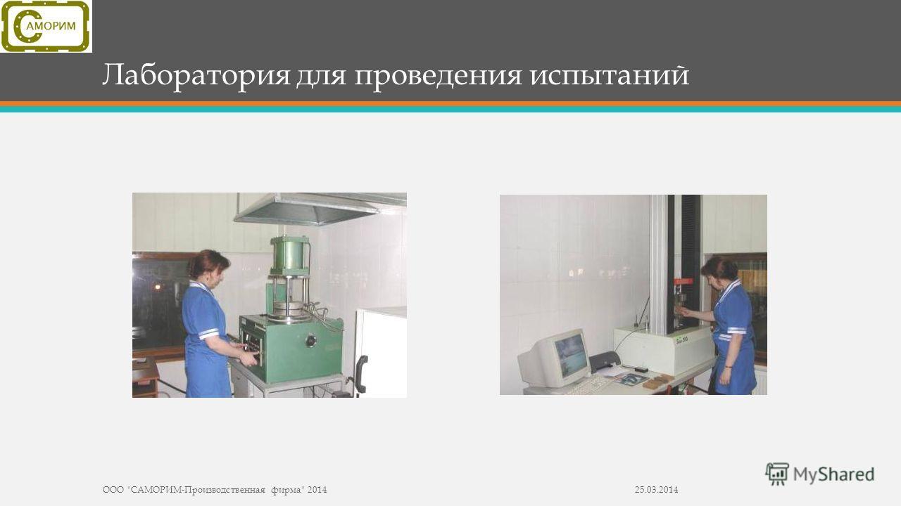 Лаборатория для проведения испытаний ООО САМОРИМ-Производственная фирма 201425.03.2014