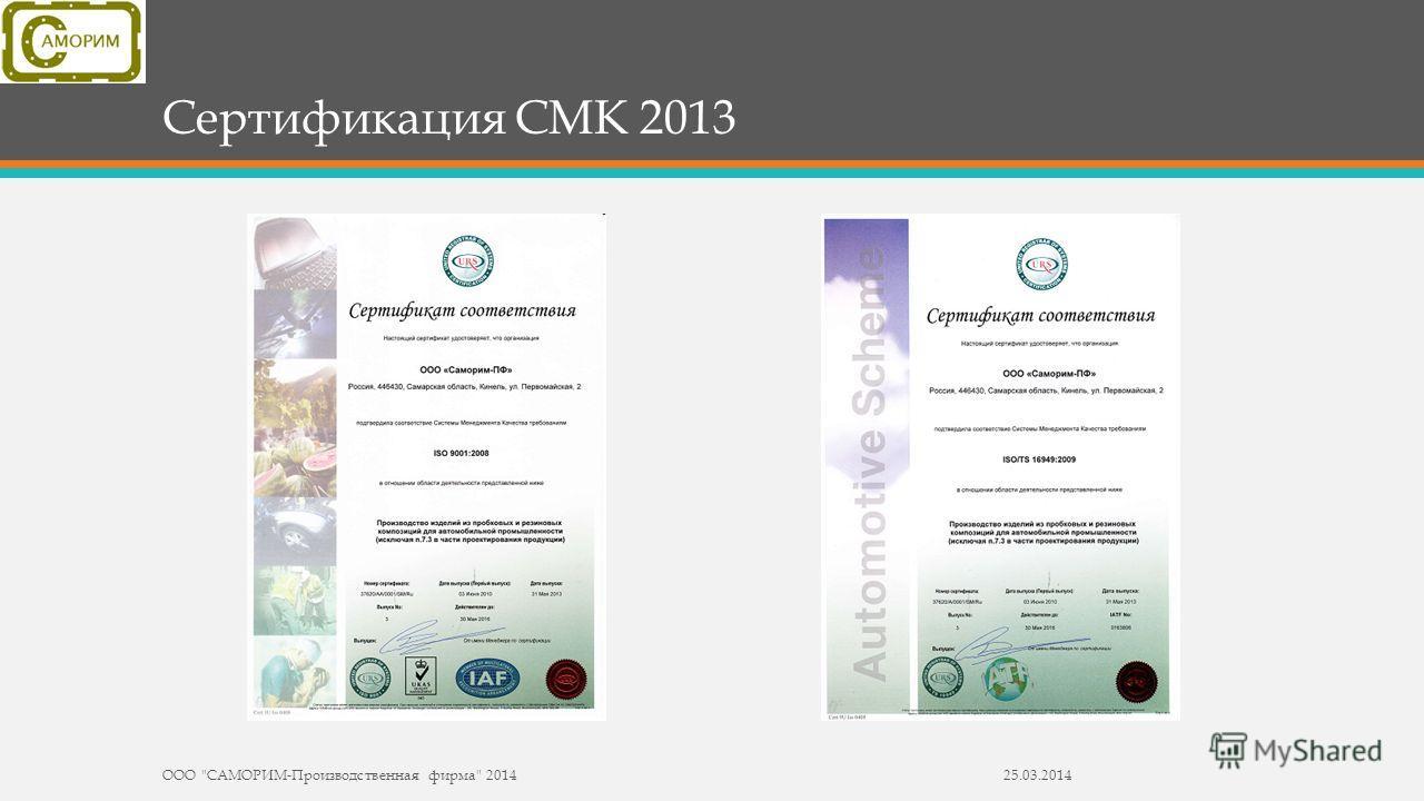Сертификация СМК 2013 ООО САМОРИМ-Производственная фирма 201425.03.2014