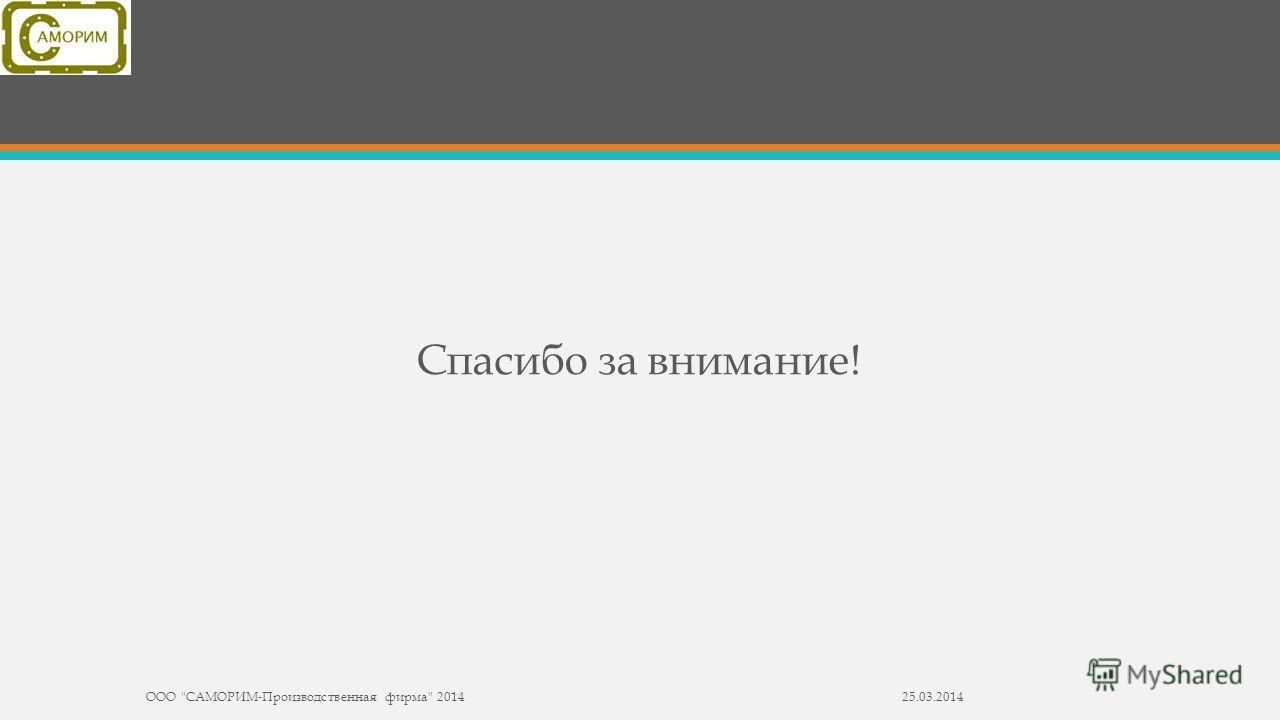 ООО САМОРИМ-Производственная фирма 2014 Спасибо за внимание! 25.03.2014