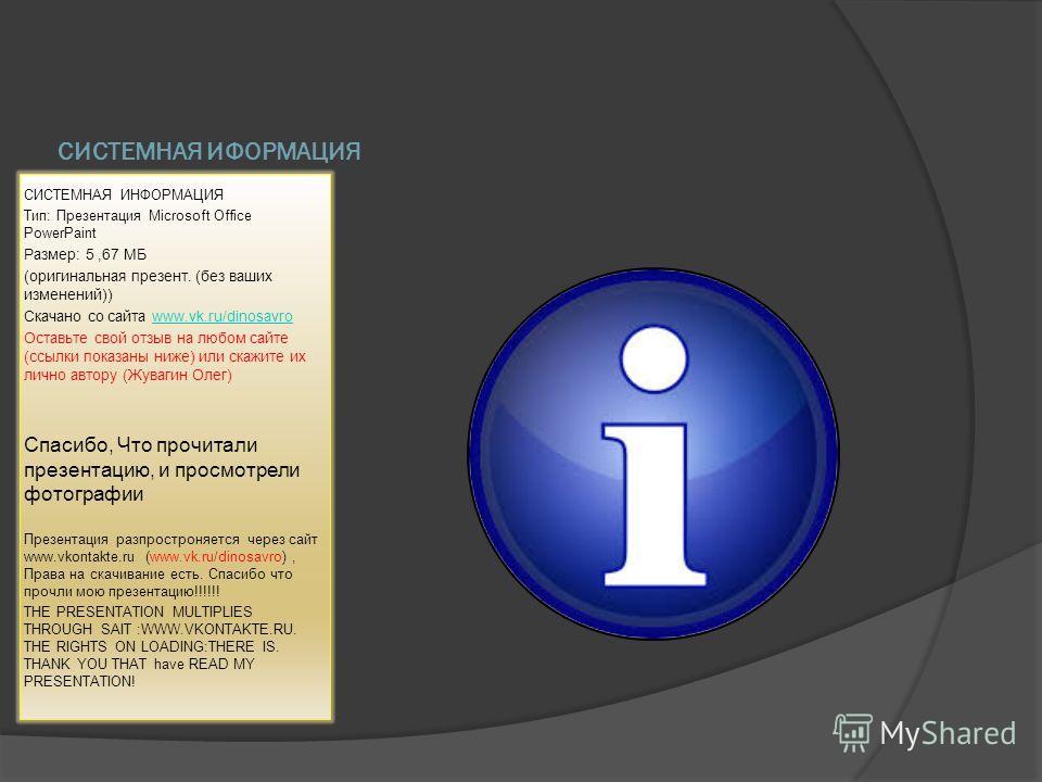 СИСТЕМНАЯ ИФОРМАЦИЯ СИСТЕМНАЯ ИНФОРМАЦИЯ Тип: Презентация Microsoft Office PowerPaint Размер: 5,67 МБ (оригинальная презент. (без ваших изменений)) Скачано со сайта www.vk.ru/dinosavrowww.vk.ru/dinosavro Оставьте свой отзыв на любом сайте (ссылки пок