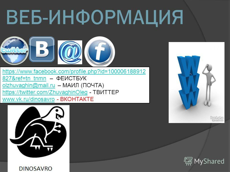 ВЕБ-ИНФОРМАЦИЯ https://www.facebook.com/profile.php?id=100006188912 827&ref=tn_tnmnhttps://www.facebook.com/profile.php?id=100006188912 827&ref=tn_tnmn – ФЕИСТБУК olzhuvaghin@mail.ruolzhuvaghin@mail.ru – МАИЛ (ПОЧТА) https://twitter.com/ZhuvaghinOleg
