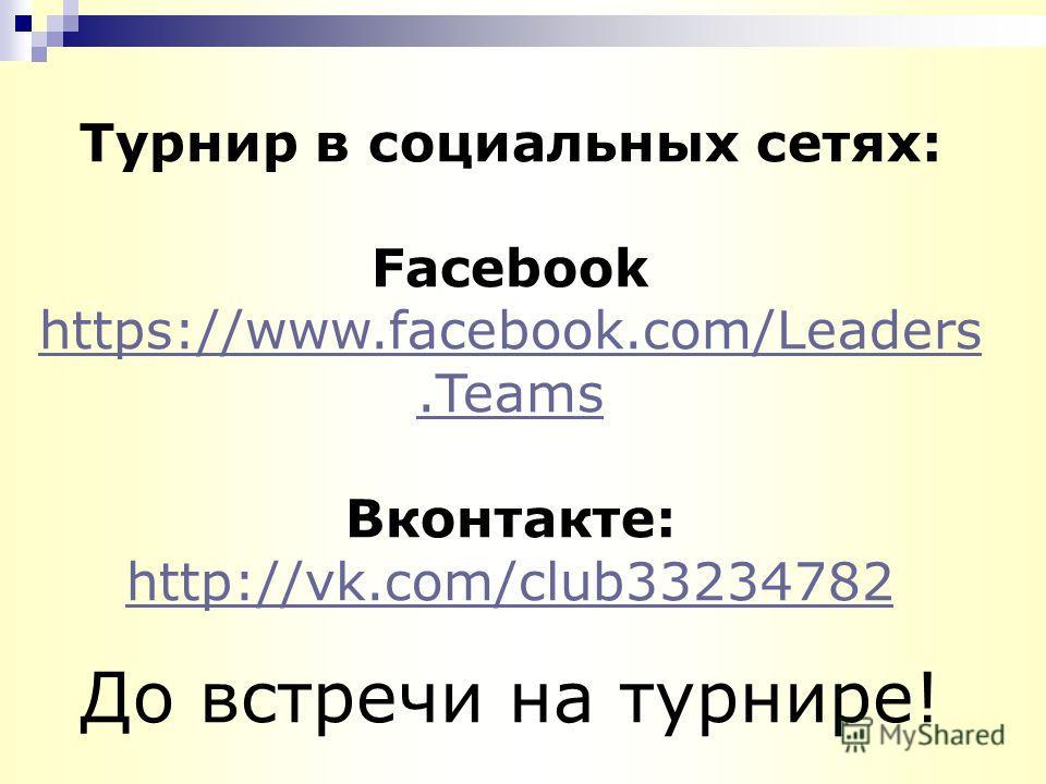 Турнир в социальных сетях: Facebook https://www.facebook.com/Leaders.Teams Вконтакте: http://vk.com/club33234782 До встречи на турнире!