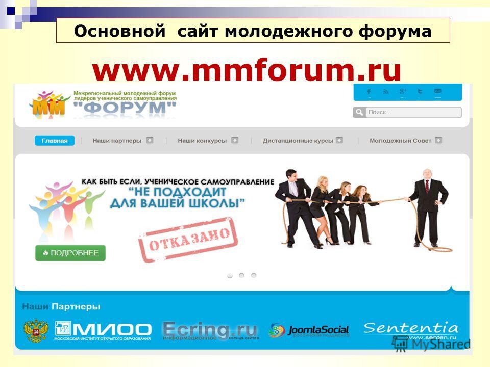 www.mmforum.ru Основной сайт молодежного форума