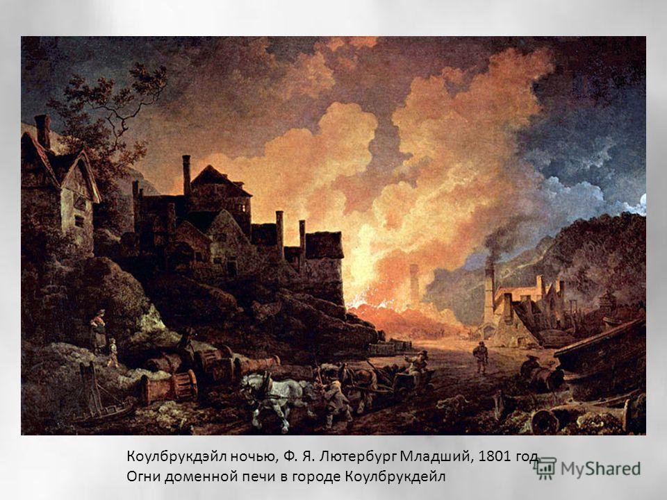 Коулбрукдэйл ночью, Ф. Я. Лютербург Младший, 1801 год Огни доменной печи в городе Коулбрукдейл