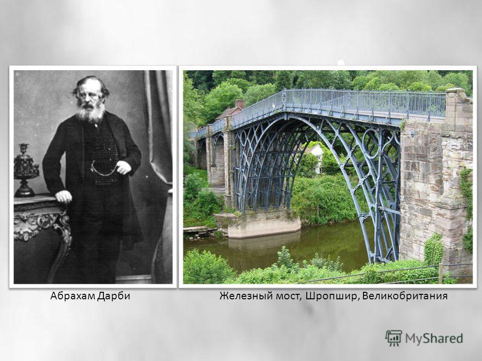 Абрахам ДарбиЖелезный мост, Шропшир, Великобритания
