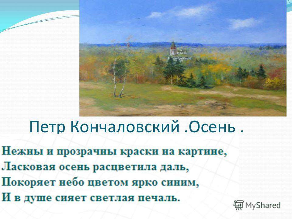 Петр Кончаловский.Осень.