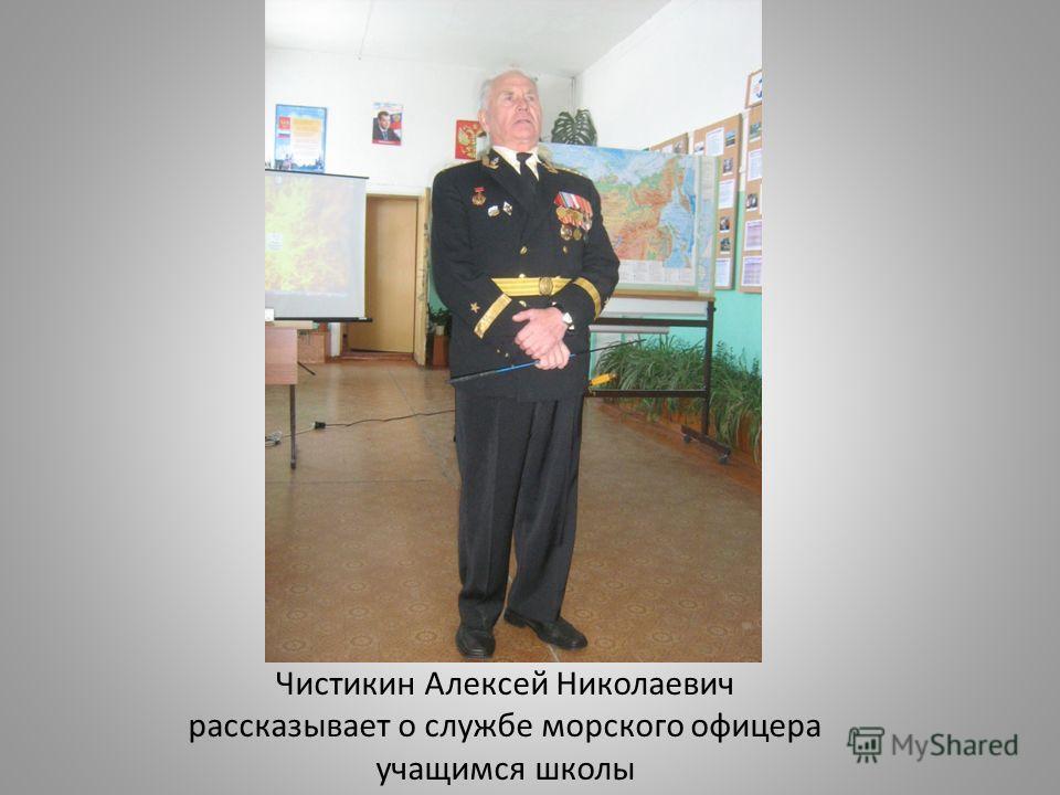 Чистикин Алексей Николаевич рассказывает о службе морского офицера учащимся школы