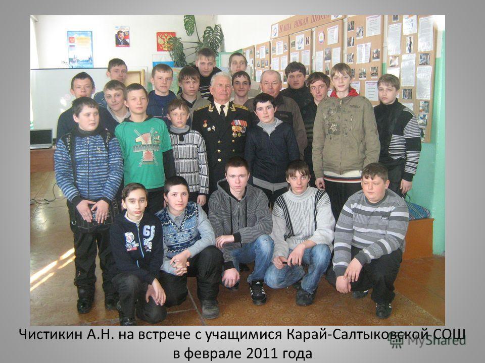 Чистикин А.Н. на встрече с учащимися Карай-Салтыковской СОШ в феврале 2011 года