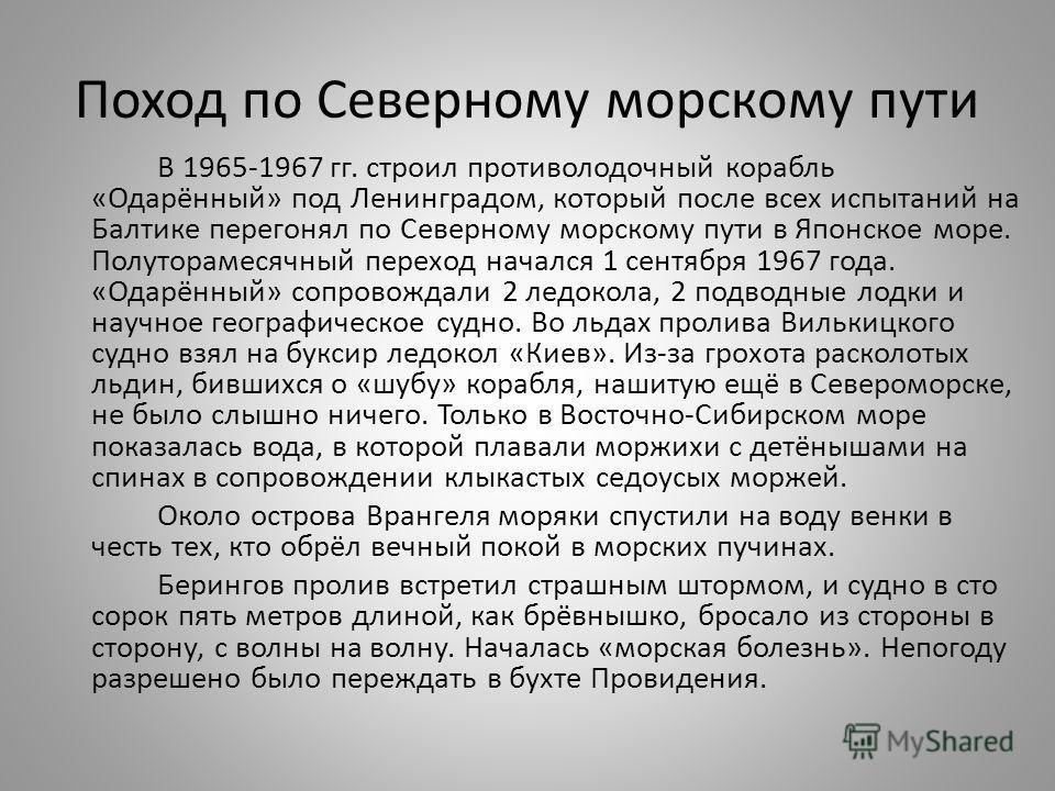 Поход по Северному морскому пути В 1965-1967 гг. строил противолодочный корабль «Одарённый» под Ленинградом, который после всех испытаний на Балтике перегонял по Северному морскому пути в Японское море. Полуторамесячный переход начался 1 сентября 196