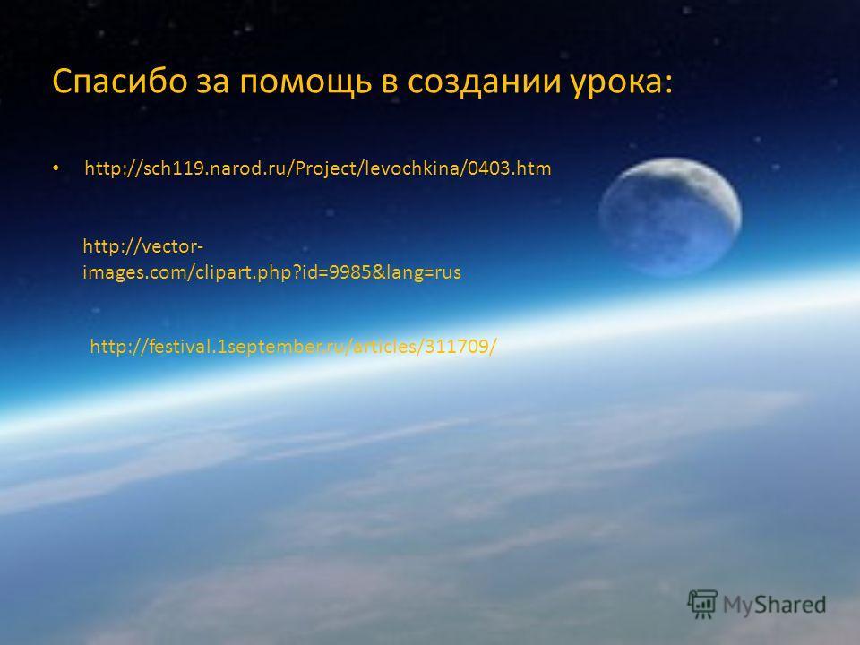 Спасибо за помощь в создании урока: http://sch119.narod.ru/Project/levochkina/0403.htm http://vector- images.com/clipart.php?id=9985&lang=rus http://festival.1september.ru/articles/311709/