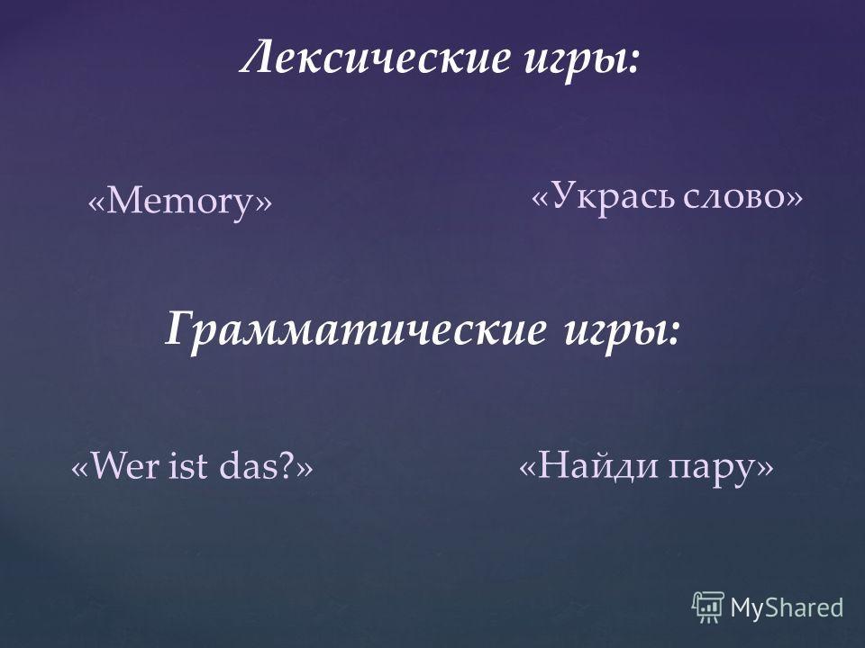 Лексические игры: «Укрась слово» «Memory» Грамматические игры: «Wer ist das?» «Найди пару»