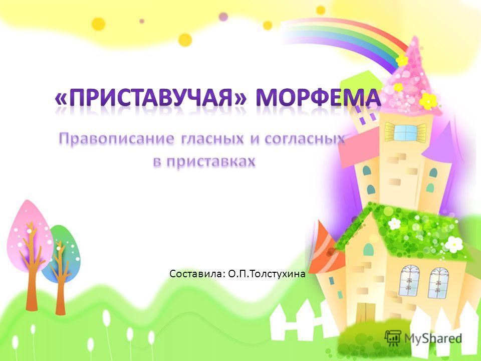 Составила: О.П.Толстухина