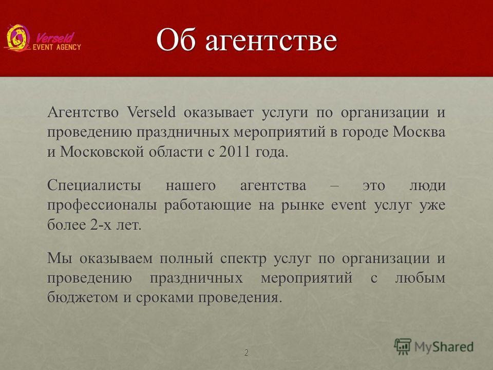 Об агентстве Агентство Verseld оказывает услуги по организации и проведению праздничных мероприятий в городе Москва и Московской области с 2011 года. Специалисты нашего агентства – это люди профессионалы работающие на рынке event услуг уже более 2-х