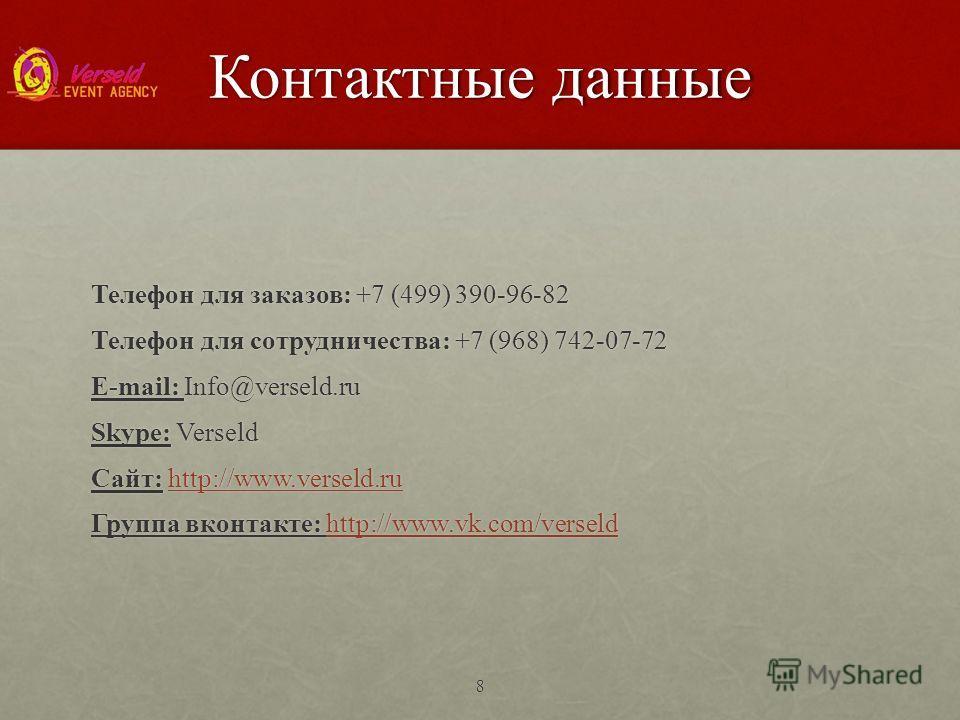 Контактные данные Телефон для заказов: +7 (499) 390-96-82 Телефон для сотрудничества: +7 (968) 742-07-72 E-mail: Info@verseld.ru Skype: Verseld Сайт: http://www.verseld.ru http://www.verseld.ru Группа вконтакте: http://www.vk.com/verseld http://www.v