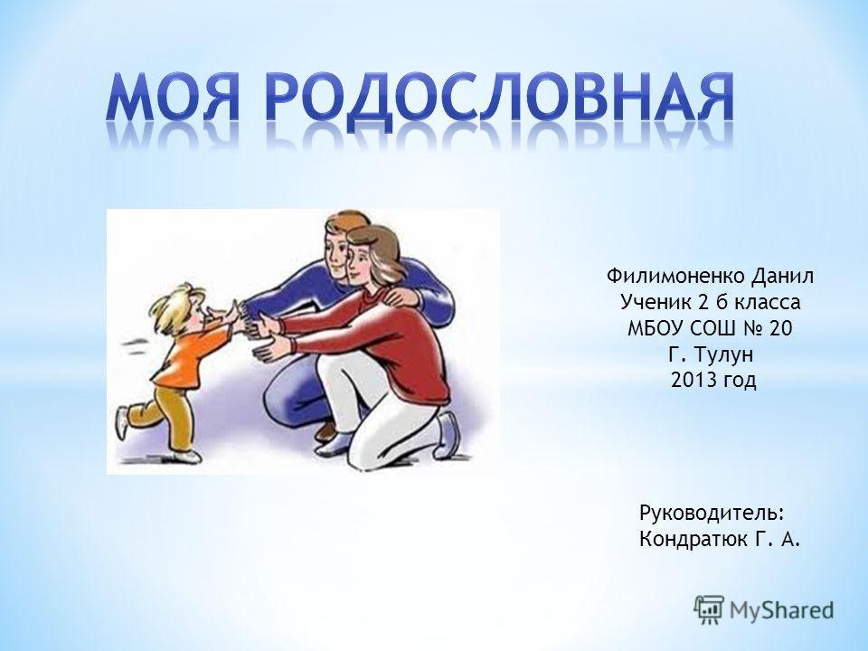 Филимоненко Данил Ученик 2 б класса МБОУ СОШ 20 Г. Тулун 2013 год Руководитель: Кондратюк Г. А.