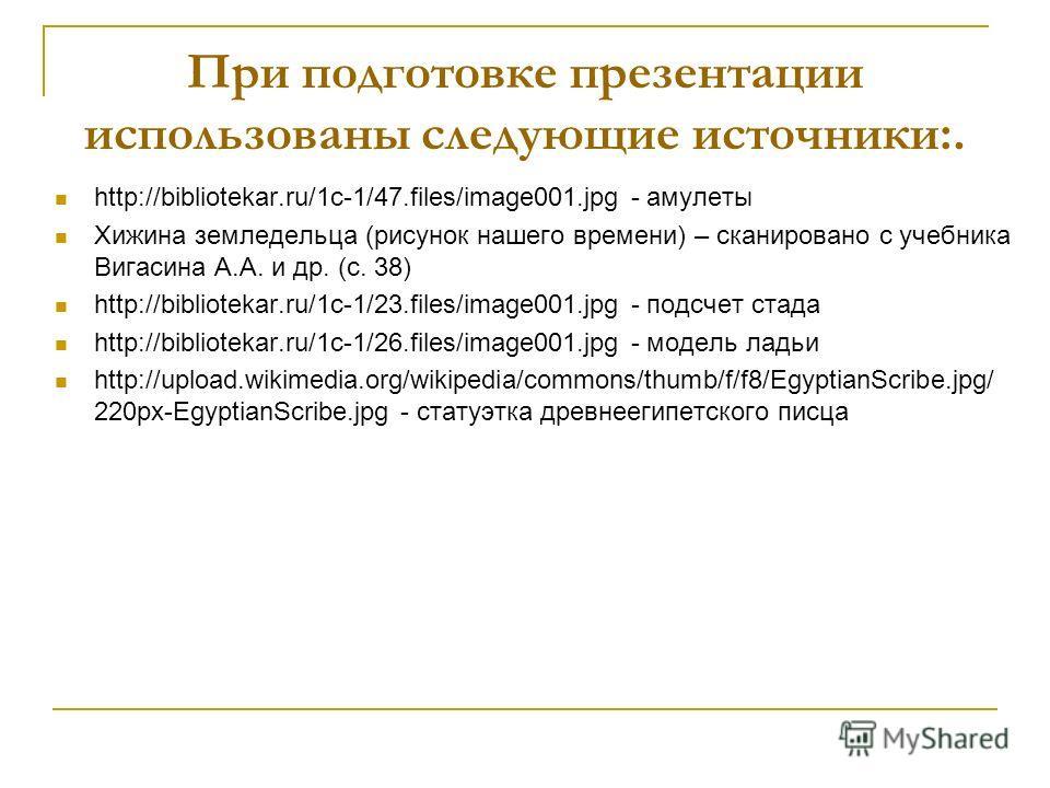 При подготовке презентации использованы следующие источники:. http://bibliotekar.ru/1c-1/47.files/image001.jpg - амулеты Хижина земледельца (рисунок нашего времени) – сканировано с учебника Вигасина А.А. и др. (с. 38) http://bibliotekar.ru/1c-1/23.fi
