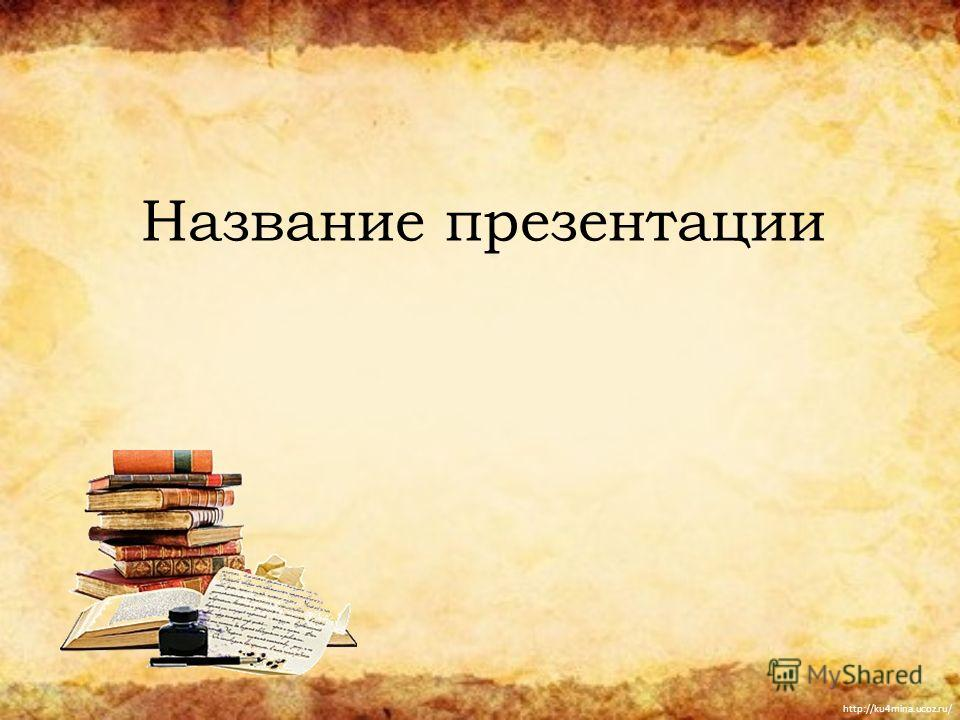 http://ku4mina.ucoz.ru/ Название презентации